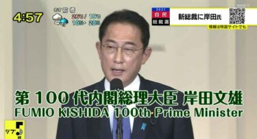 【政治もたまには面白い】岸田文雄(きしだ ふみお)・第100代内閣総理大臣 / Fumio Kishida 100th Prime Minister