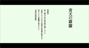 【映画】青天の霹靂【1度は見たい映画★★★★☆】