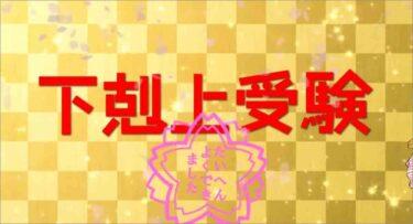 【ドラマ】下剋上受験【中学受験】【何度も見たいドラマ★★★★★】